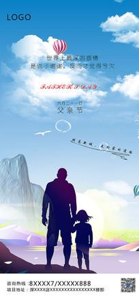 父亲节节气促销朋友圈推广海报