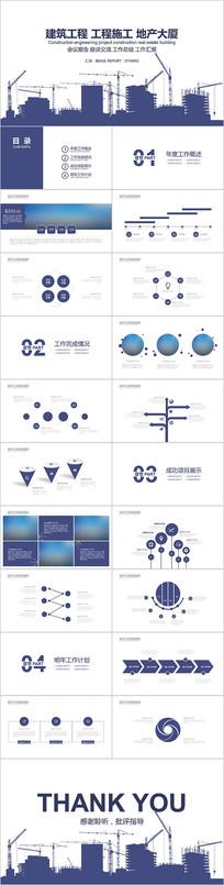 工程图纸建筑设计城市建设工程施工PPT
