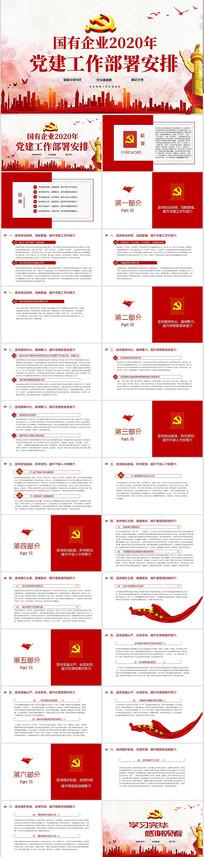 国有企业党建工作部署工作计划PPT