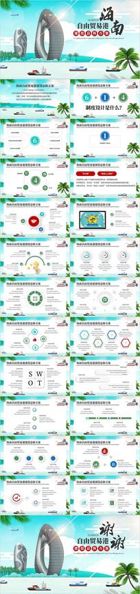海南自由贸易港建设总体方案ppt