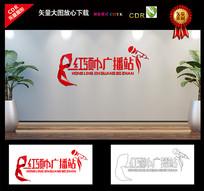 红领巾广播站文化墙