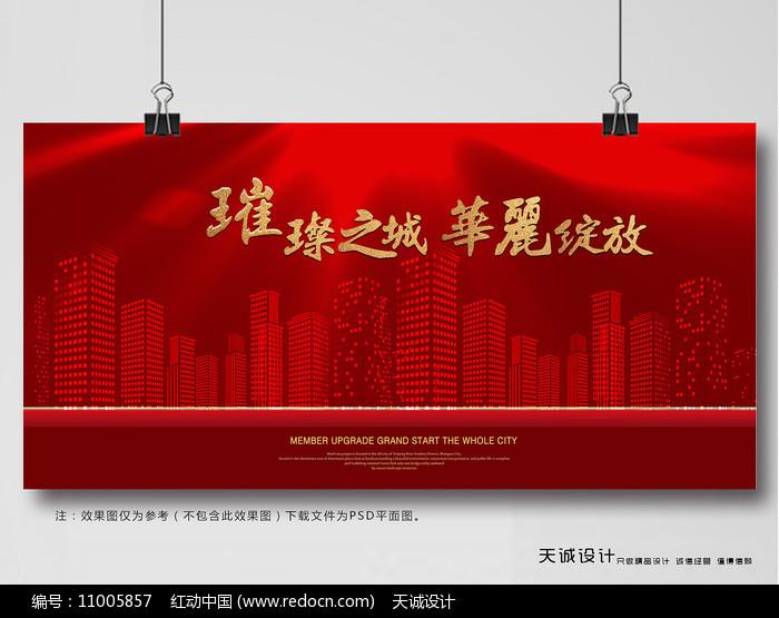 红色大气房地产宣传展板图片