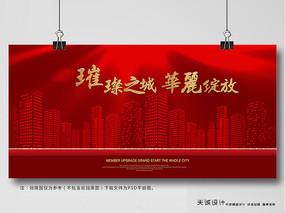 红色大气房地产宣传展板
