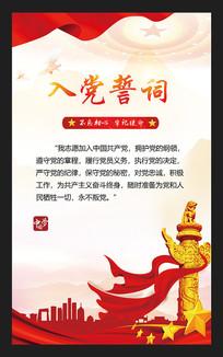 红色大气入党誓词党建宣传展板设计