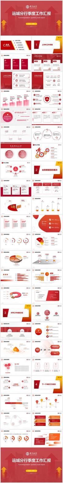 红色银行理财计划总结汇报分析报告PPT
