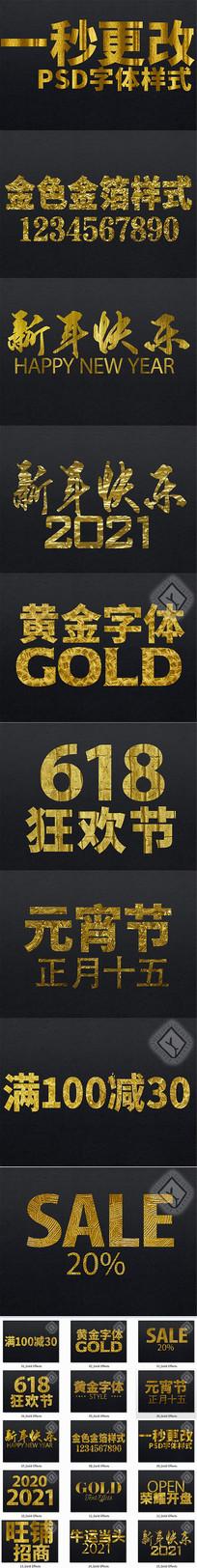 黄金字体PSD样式