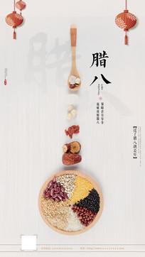 简洁清新中国风腊八传统节日海报设计