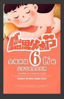 卡通父亲节宣传促销海报设计