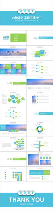 蓝绿色运营部年终工作总结计划PPT模板