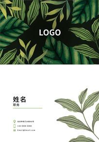 绿色时尚企业名片设计