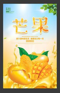 芒果宣传海报设计