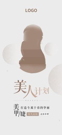 美妆行业美人计划海报