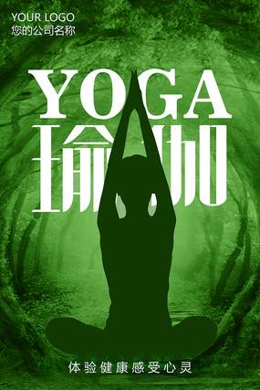 森林瑜伽体验健康感受心灵海报