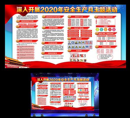 深入开展2020安全生产月主题活动展板
