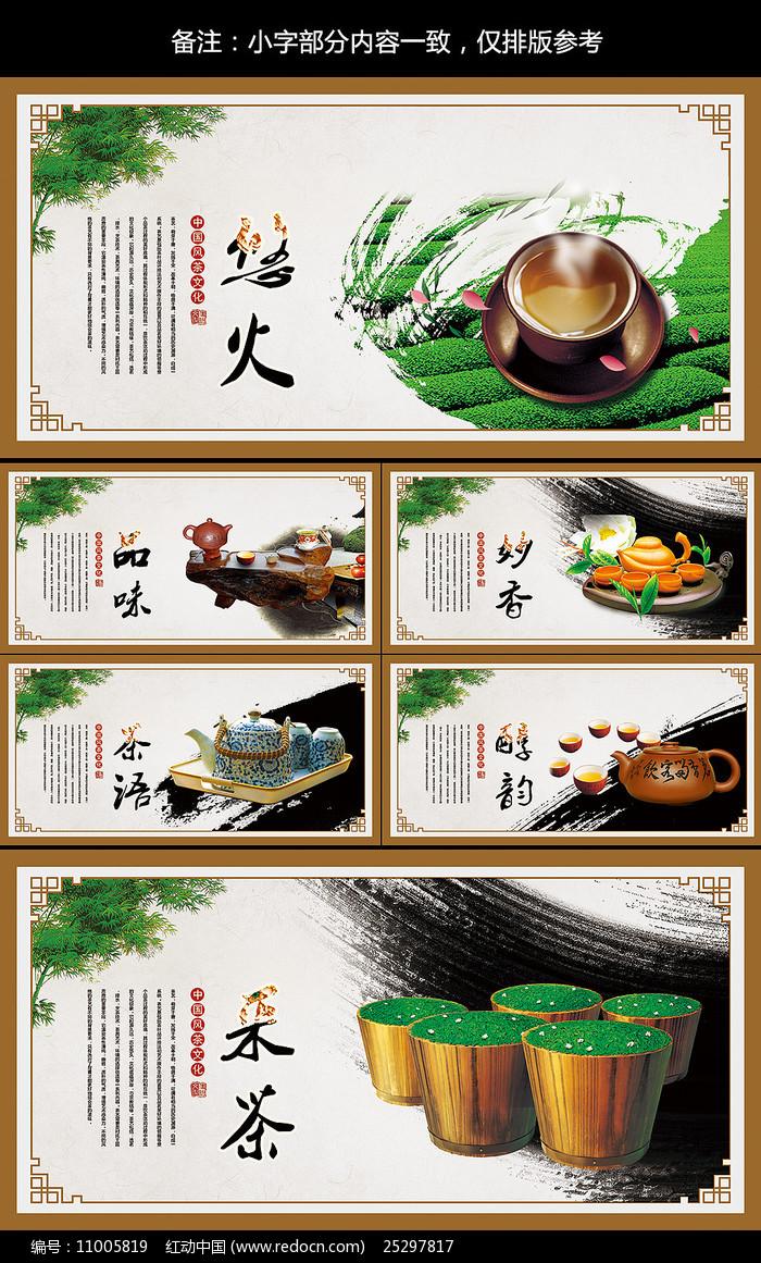中国风茶文化展板图片