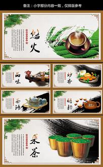 中国风茶文化展板