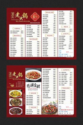 重庆老火锅菜单设计