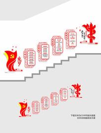 主题教育楼梯党建文化墙