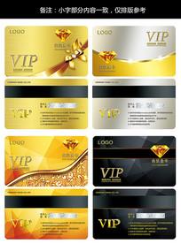 钻石卡VIP卡设计