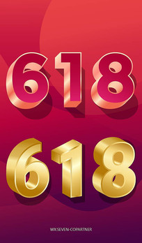 618立体字