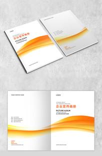 橙色简约画册封面