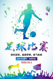 创意简洁大气校园足球比赛海报psd模板
