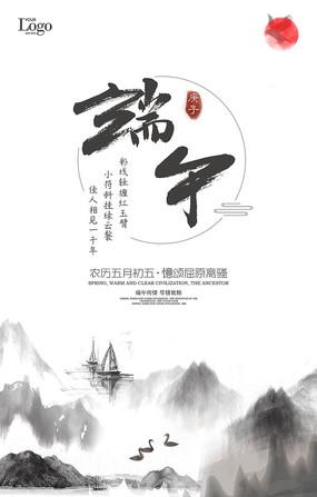 创意中国风端午海报设计