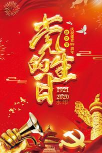 党的生日建党节海报