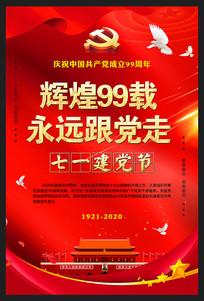 大气七一党的生日建党节建党99周年海报