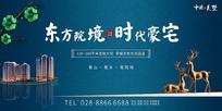 地产宣传广告设计