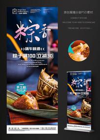 端午节超市粽子促销活动易拉宝