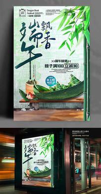 端午节超市粽子促销宣传海报