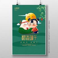 端午节促销海报