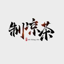 端午习俗制凉茶水墨书法创意艺术字
