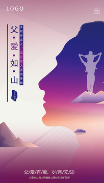 父亲节节日宣传促销海报