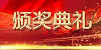 高端大气企业红色颁奖典礼活动展板