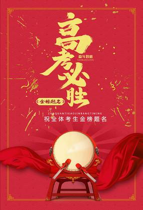 高考必胜红色喜庆海报模板