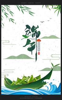 古典书法端午节粽子海报