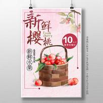 简约新鲜樱桃海报设计