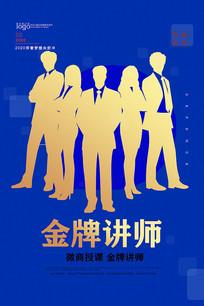 金牌讲师海报设计