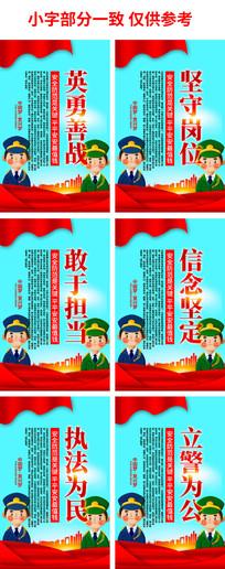 立警为公警队公安职责文化展板