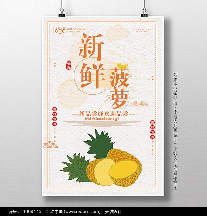 清新手绘菠萝海报设计图片