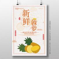 清新手绘菠萝海报设计