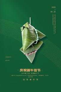 庆祝端午佳节宣传海报