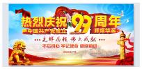 庆祝中国共产党建党99周年活动背景板