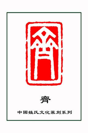 齐字姓氏篆刻