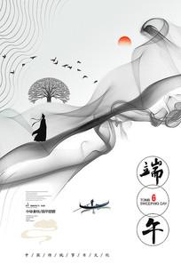 水墨风端午佳节海报