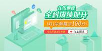 网络课程电脑端banner