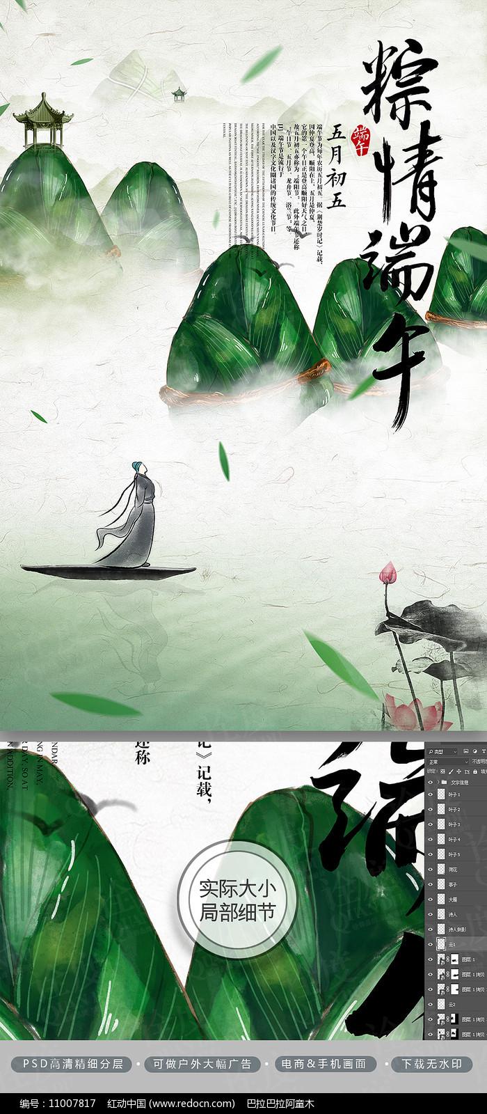 唯美中国风水墨山水端午节粽情端午节海报图片