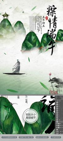 唯美中国风水墨山水端午节粽情端午节海报